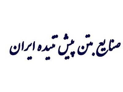 تولید و فروش تیرچه استاندارد در شرکت تیرچه پیش تنیده ایران